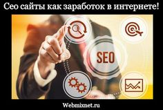 Сео сайты для заработка в интернете_1