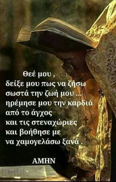 Prayer For Family, Love My Family, Little Prayer, Facebook Humor, Greek Words, Photo Heart, Greek Quotes, Jesus Quotes, Life Advice