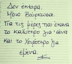 Όλα για σένα...