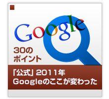 [公式]Googleが12月に変えた30項目とは、そして12年はどう動く?|海外WEB戦略戦術ブログ : http://www.7korobi8oki.com/mt/archives/2012/01/google201112-whats-change.html