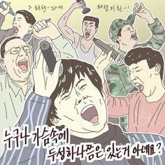 다들 버즈노래 한 곡 쯤 부르짖어 봤잖아요? 이벤트를 참여하고 싶다면 페이스북 '버즈'를 검색하세용~^^ . #그림왕양치기 #약치기그림 #두성이면_감천 #노래방이벤트 #버즈 #그됀나애췌햄피훤