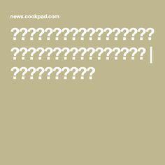 実は簡単!インリンの【火鍋】でカラダの中からキレイになれちゃう!? | クックパッドニュース