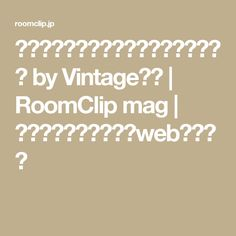 セリアの木箱で作る男前ウッドボックス by Vintageさん | RoomClip mag | 暮らしとインテリアのwebマガジン
