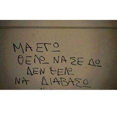 αυτό θέλω αφού! <3 <3 #greek #quotes