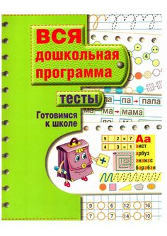 Книги этой серии представляют собой полный и эффективный курс подготовки ребенка к школе. http://www.mega-gold.org/news/svetlana_gavrina_vsja_doshkolnaja_programma_testy/2016-05-08-13706