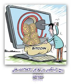 ربح #البيتكوين من عرض الاعلانات على مدونتك http://lnk.al/20g9  #bitcoin #cloudmining #mining #makemoneyonline