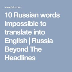 10 Russian words impossible to translate into English   Russia Beyond The Headlines
