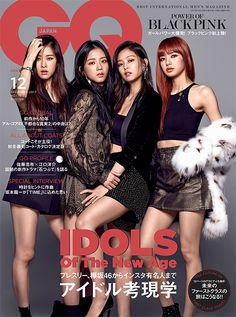 BLACKPINKが表紙 GQ JAPAN12月号はGQのアイドル特集堂々44ページ