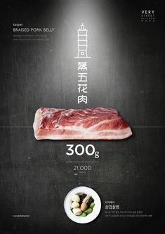 삼겹살찜(蒸五花肉) Braised Pork Belly