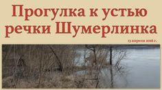 Прогулка к устью речки Шумерлинка 13 апреля 2016
