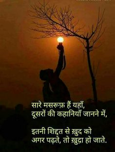 Best Best Nice Sanjana V Singh. Best Quotes Life Lesson Check more at bestquotes. Best Quotes Life Lesson Check more at bestquotes. Hindi Qoutes, Hindi Words, Quotations, Morning Greetings Quotes, Good Morning Quotes, Shayri Life, Best Quotes, Life Quotes, Heart Touching Lines