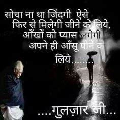 Sweet Quotes, Love Quotes, Funny Quotes, Hindi Quotes, Quotations, Qoutes, Shayri Life, Heartbreaking Quotes, Gulzar Poetry