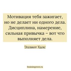 Dark Quotes, Wise Quotes, Cool Words, Wise Words, My Mind Quotes, Russian Quotes, Motivational Quotes Wallpaper, Inspirational Words Of Wisdom, Study Quotes
