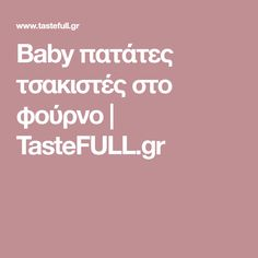 Baby πατάτες τσακιστές στο φούρνο | TasteFULL.gr Recipes, Food, Rezepte, Meals, Ripped Recipes, Recipe, Yemek, Recipies, Eten