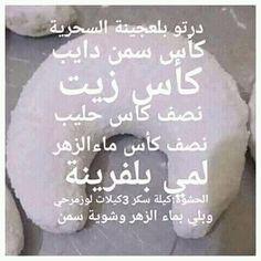 تشاراك بالعجينة السحرية Eid Sweets, Arabic Sweets, Arabic Food, French Macaroon Recipes, French Macaroons, Cooking Cake, Cooking Recipes, Algerian Recipes, Dough Ingredients