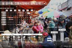 [인포그래픽] 설 성수품, 알뜰 구입시기 체크하고 전통시장에서 실속있게! #shopping / #Infographic ⓒ 비주얼다이브 무단 복사·전재·재배포 금지
