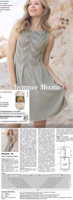 Посты по теме «платья и туники спицами», добавленные пользователем Larisa Kolomiiets на Постилу