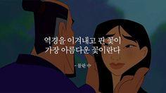 세상을 즐겁게 피키캐스트 Wise Quotes, Famous Quotes, Inspirational Quotes, Korean Quotes, Wise Words, Quotations, Advice, Motivation, Sayings