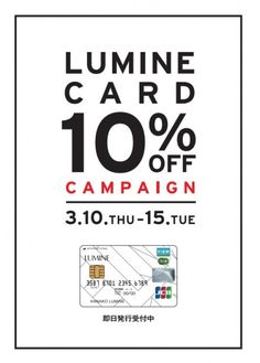 LUMINE10%OFFキャンペーン開催3/10木