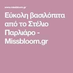 Εύκολη βασιλόπιτα από το Στέλιο Παρλιάρο - Missbloom.gr