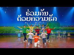 "Lao Christian song   ""ຮ່ວມກັນດ້ວຍຄວາມຮັກ"" - YouTube Christian Songs, Laos, Music, Youtube, Musica, Musik, Muziek, Music Activities, Youtubers"