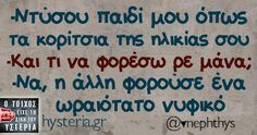 Funny Greek Quotes, Sarcastic Quotes, Funny Quotes, Free Therapy, English Quotes, Just Kidding, Just For Laughs, Puns, Sarcasm