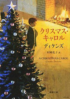 クリスマス・キャロル (新潮文庫)   ディケンズ https://www.amazon.co.jp/dp/4102030093/ref=cm_sw_r_pi_dp_x_GCn6xbF3KXERQ