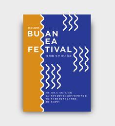 부산 바다 축제 포스터 - 디지털 아트, 브랜딩/편집 S를 물결로 대체함 ㅎㄷㄷㄷ