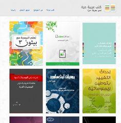 إنطلاق موقع كتب عربية حرة بهدف جمع الكتب العربية المرخصة بالرخص الحرة - صدى التقنية