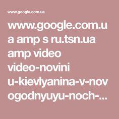 www.google.com.ua amp s ru.tsn.ua amp video video-novini u-kievlyanina-v-novogodnyuyu-noch-pohitili-sobaku.html