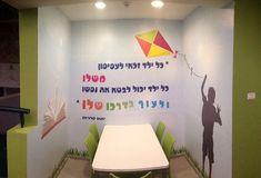 School Staff, School Classroom, Classroom Decor, High School, Hebrew Quotes, Occupational Therapy Activities, Hebrew School, Art Activities, Classroom Organization