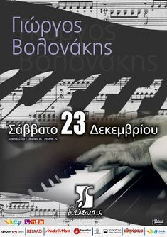 Quinta: Ρεσιτάλ πιάνου του Γιώργου Βολονάκη στον Πολυχώρο Πολιτισμού Διέλευσις