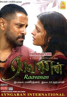 Raavanan Tamil Movie Online - Vikram, Aishwarya Rai, Prithviraj, Karthik and Prabhu. Directed by Mani Ratnam. Music by A. R. Rahman. 2010 [U] w.eng.subs