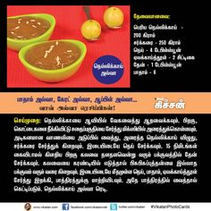 Cooking Tips, Cooking Recipes, Healthy Recipes, Healthy Food, Herbs For Health, Health Tips, Food Doodles, Recipes In Tamil, Herb Recipes