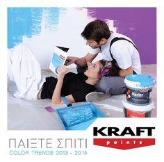 Οι νέοι χρωματικοί συνδυασμοί με τις πιο hot αποχρώσεις από τα χρώματα KRAFT