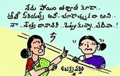 Telugu Jokes, Me Quotes, Humor, Comics, Humour, Ego Quotes, Moon Moon, Comic Book, Comic Books