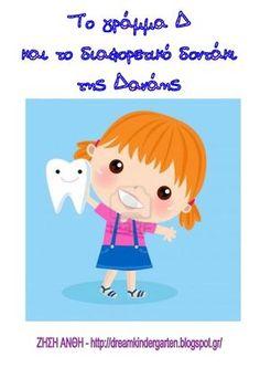 Το νέο νηπιαγωγείο που ονειρεύομαι : Το γράμμα Δ και το διαφορετικό δοντάκι της Δανάης Greek Alphabet, Dental Health, Motor Skills, Smurfs, Literacy, Teeth, Lettering, School, Blog