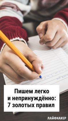 Beautiful Handwriting, Brain Training, Smart Girls, Funny Facts, Book Making, Self Development, Writing A Book, Work Hard, Psychology