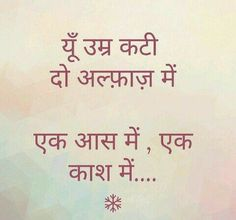 This was status updated by him once on his story. N forever in my heart 💕 Hindi Quotes Images, Shyari Quotes, Hindi Words, Hindi Quotes On Life, True Quotes, Words Quotes, The Words, Gulzar Quotes, Zindagi Quotes