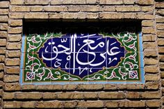 Imam Ali امام علی