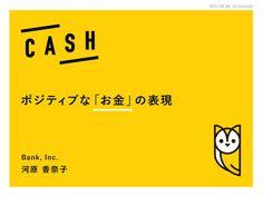 自宅にあるモノをスキャンするだけで少額の資金を即引き出すことができることで話題となったアプリ「CASH」。Stores.jpのメンバーが新しく創業したことでも知られています。 CASHはお金に関わるサ