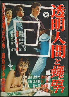 Sf Movies, Cult Movies, Movie Tv, Japanese Film, Vintage Japanese, Cinema Posters, Film Posters, Black Pin Up, Vintage Movies