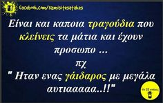 Funny Greek Quotes, Funny Picture Quotes, Funny Quotes, Bus Times, Favorite Quotes, Hilarious, Jokes, Wisdom, Lol
