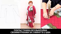 Платье туника без выкройки своими руками за 5 минут в 2 шва Как сшить п...