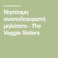 Νηστίσιμη αναποδογυριστή μηλόπιτα - The Veggie Sisters