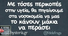 Oι Μεγάλες Αλήθειες της Κυριακής Just For Laughs, Hilarious, Funny Shit, Funny Images, Sarcasm, Wise Words, Psychology, Funny Quotes, Jokes