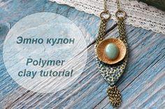 Этно кулон  ♥ Полимерная глина  ♥ Мастер класс  ♥  Polymer clay tutorial