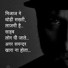 Quotes Status Whatsapp Status in Hindi, Gujarati, Marathi. Friendship Quotes In Hindi, Hindi Quotes On Life, Real Life Quotes, Reality Quotes, Quotes For Whatsapp Status, Hindi Shayari Life, Sayari Hindi, Dosti Quotes In Hindi, Hindi Quotes Images