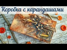 VK is the largest European social network with more than 100 million active users. Mixed Media Boxes, Mixed Media Canvas, Gift Crates, Altered Cigar Boxes, Altered Canvas, Mixed Media Tutorials, Art Therapy Activities, Cardboard Crafts, Diy Home Crafts