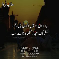 Turn On Post Notification! Urdu Thoughts, Insta Me, Truth Of Life, Secret Love, Urdu Poetry, Islamic Quotes, Quran, Love Story, Allah